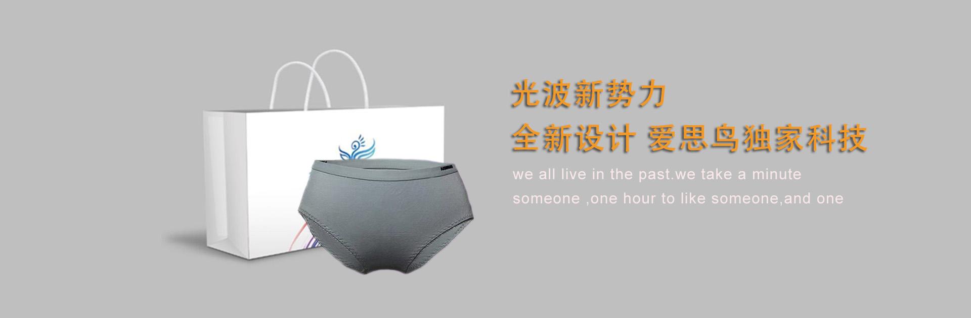 光波能量内裤供应商